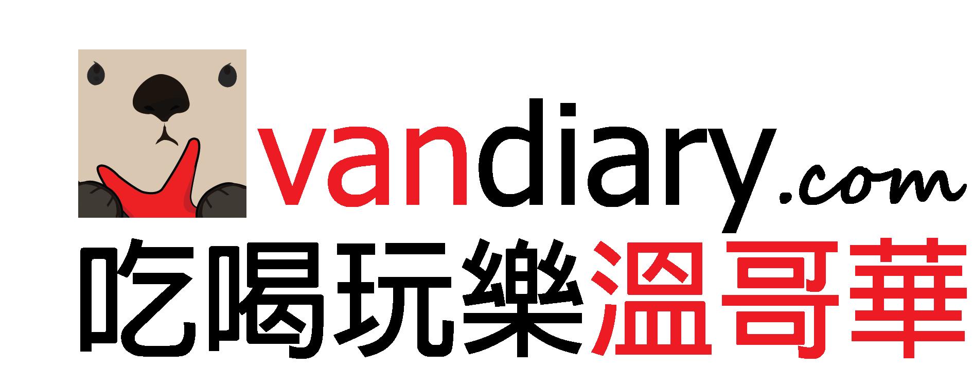 Vandiary Small Logo