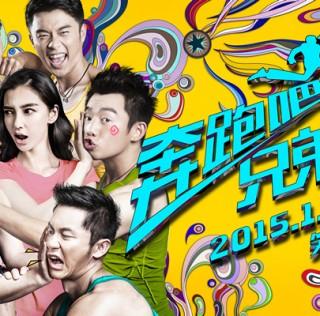 《奔跑吧兄弟大电影》1月30日北美同步上映!