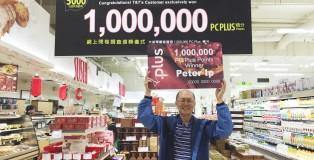 大統華超級市場顧客獨得1,000,000 PC Plus積分