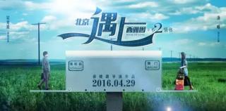 4月29号《北京遇上西雅图II 》北美上映  对的人终会遇到 5月6日《梦想合伙人》